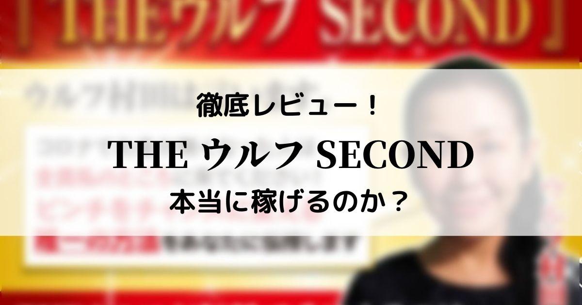 【徹底レビュー】ウルフ村田の株式投資術/THEウルフ SECONDは本当に稼げる?
