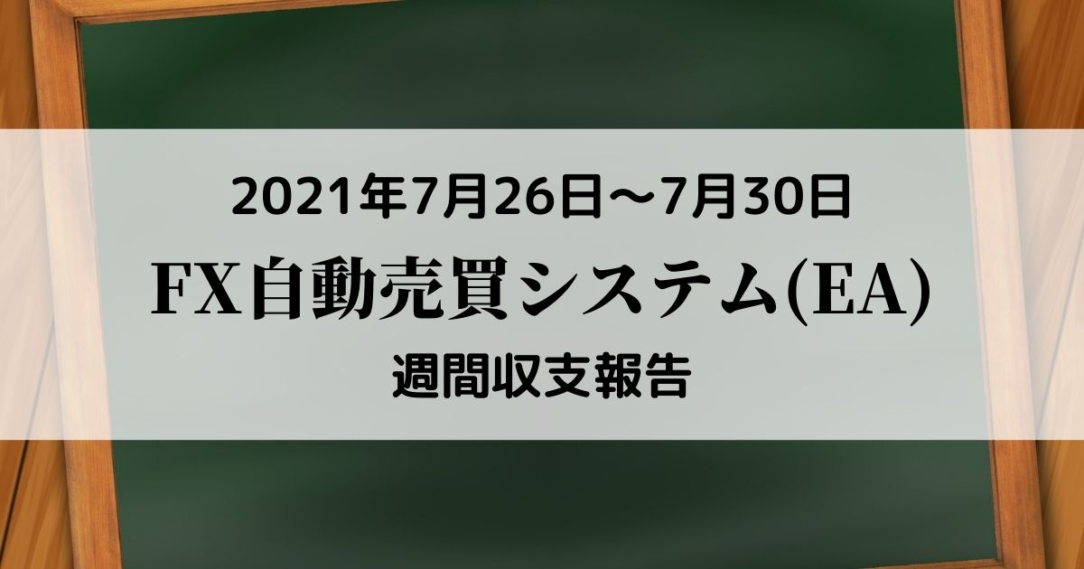 【FX自動売買(EA)週間収支報告】7月26日~7月30日+33,118円