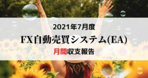 【FX自動売買(EA)月間収支報告】7月1日~7月30日 +136,142円