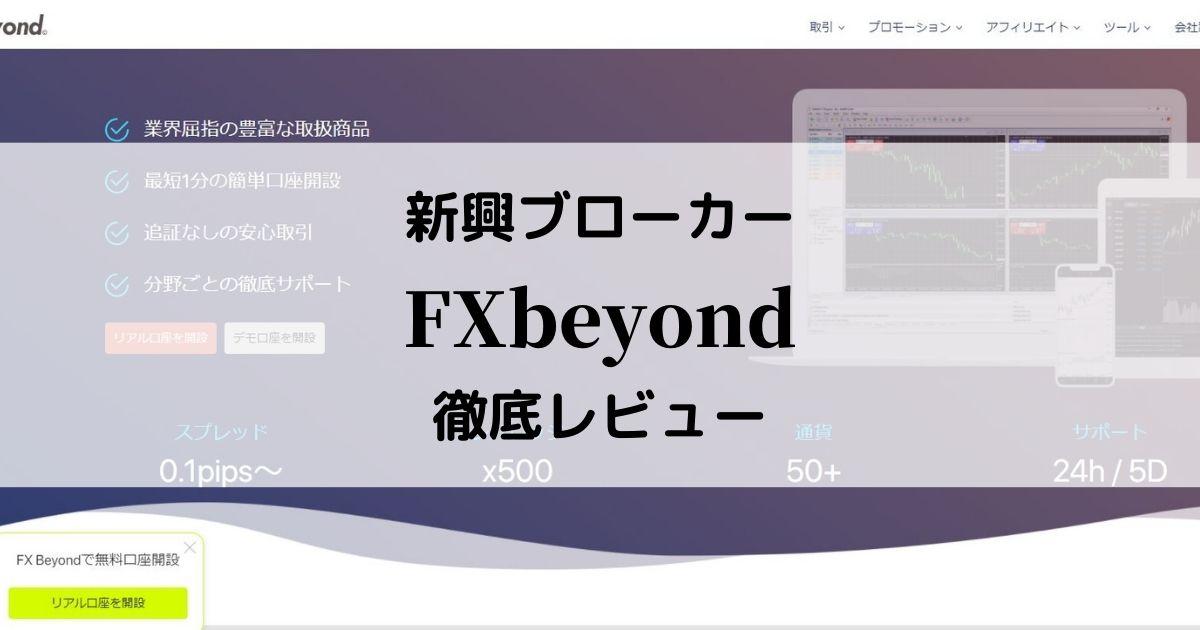 FXbeyondは信頼できるFX業者?新興ブローカーの実力を徹底レビュー!
