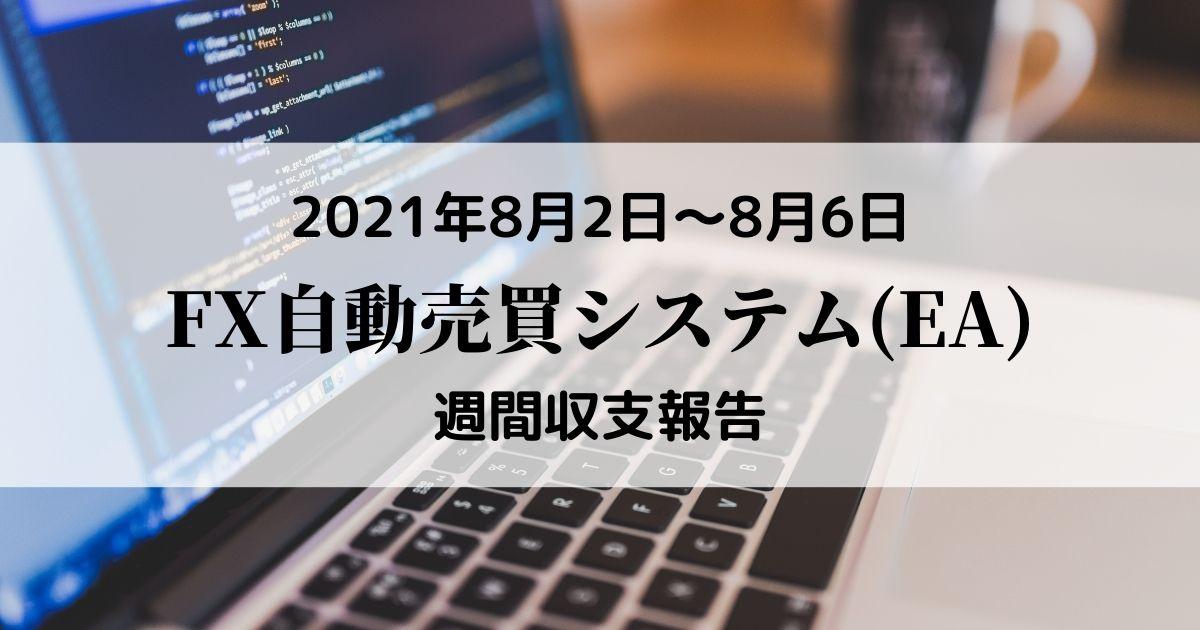 【FX自動売買(EA)週間収支報告】8月2日~8月6日+15,078円