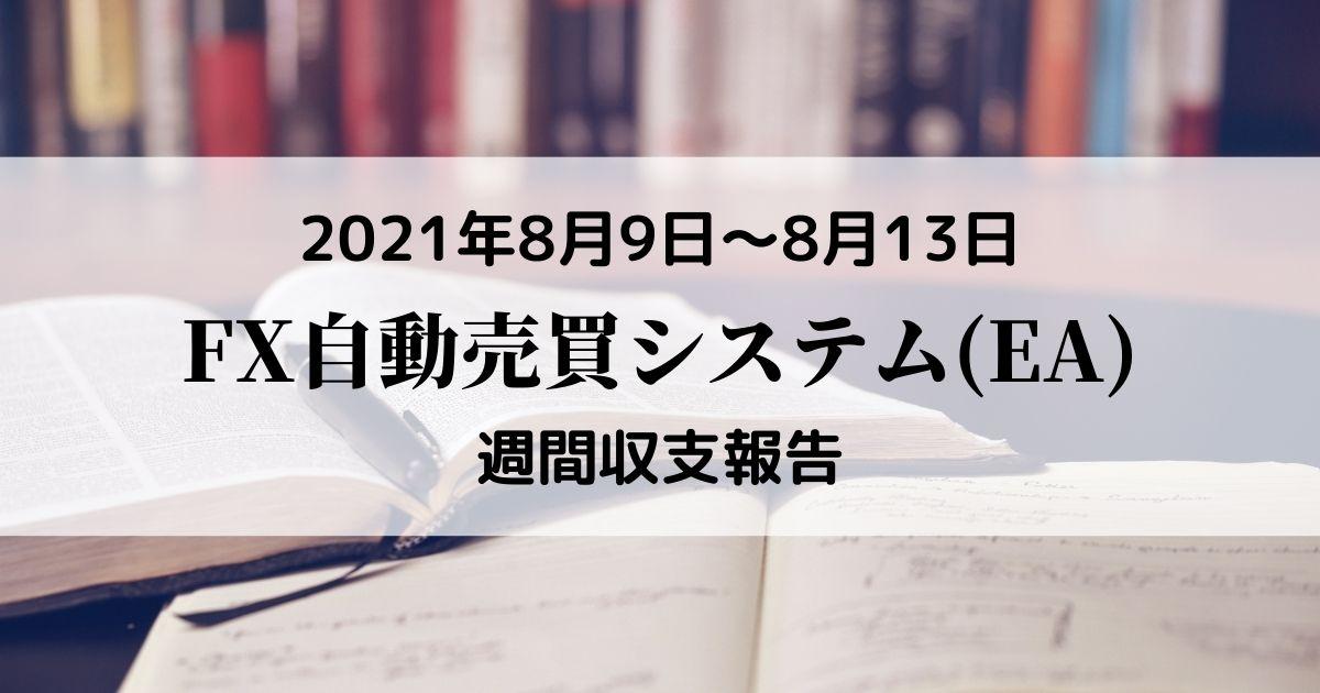 【FX自動売買(EA)週間収支報告】8月9日~8月13日+37,555円