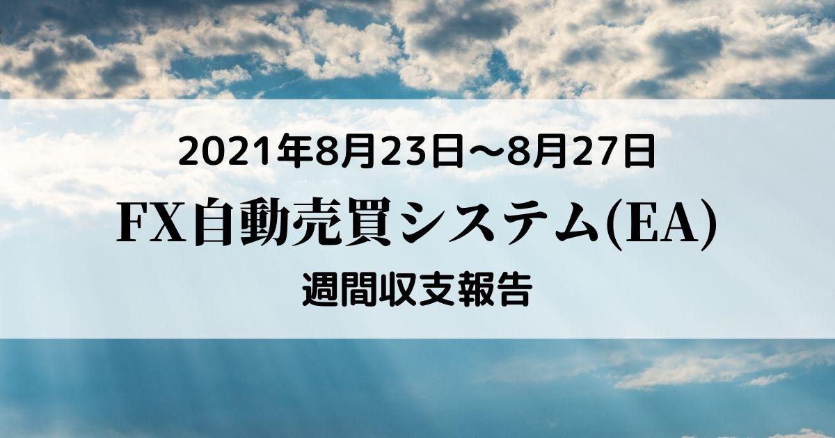 【FX自動売買(EA)週間収支報告】8月23日~8月27日+32,732円