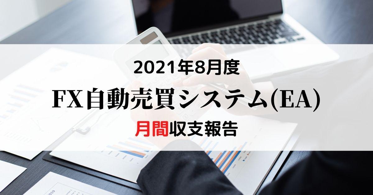 【FX自動売買(EA)月間収支報告】8月1日~8月31日 +123,284円