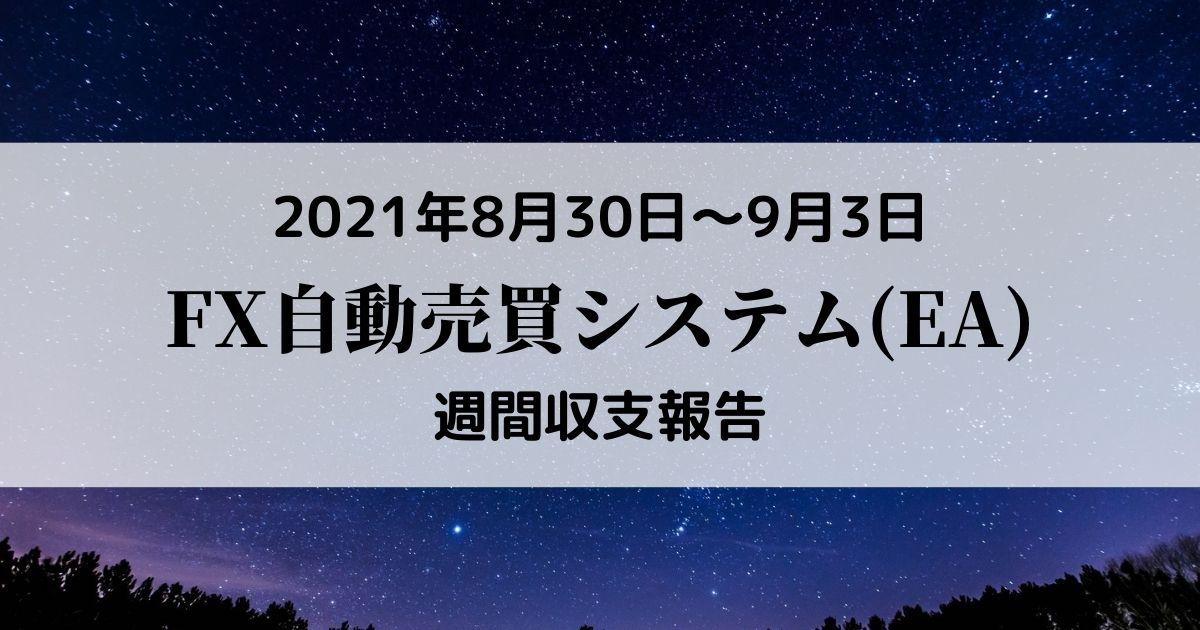 【FX自動売買(EA)週間収支報告】8月30日~9月3日+15,508円