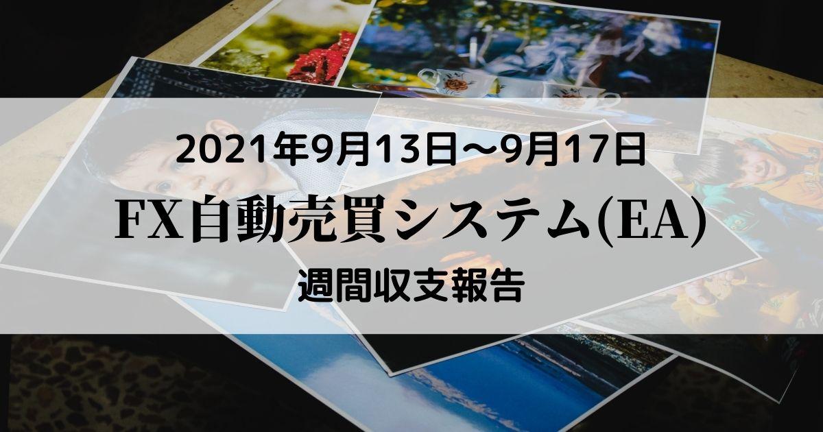 【FX自動売買(EA)週間収支報告】9月13日~9月17日+25,321円