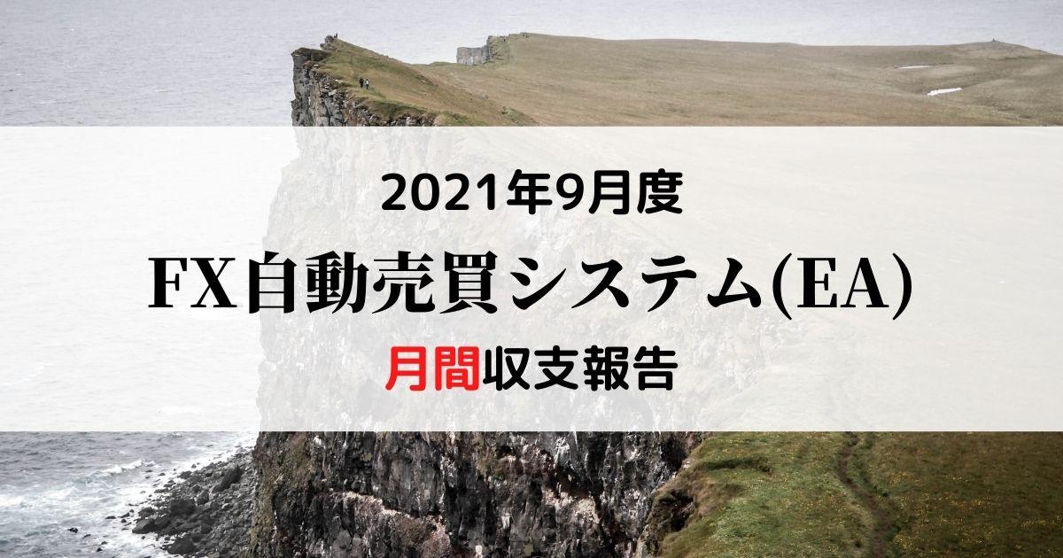 【FX自動売買(EA)月間収支報告】9月1日~9月30日 -78,288円