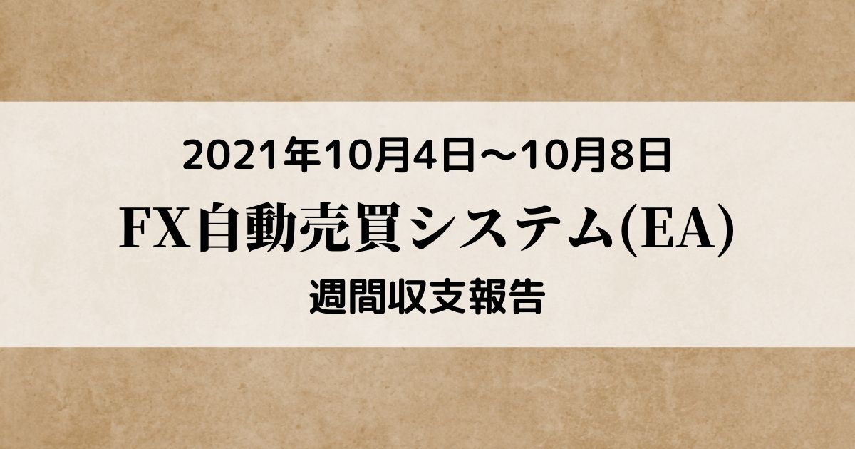 【FX自動売買(EA)週間収支報告】10月4日~10月8日 19,260円